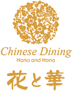 CHINESE DINING 花と華