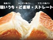 生食パン「狙いうち」