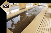 足湯の入り方4