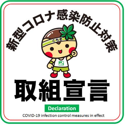 の 者 ウイルス 感染 県 栃木 コロナ